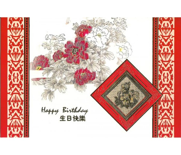 Swell Chinese Birthday Card Assorted Designs Funny Birthday Cards Online Unhofree Goldxyz