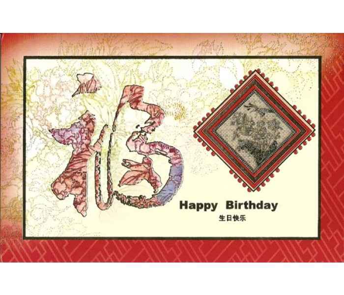 Chinese Birthday Card Assorted Designs Oriental Gifts