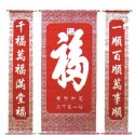 Fu / Good Fortune Dui-lian Set of Scrolls