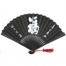 Chinese Paper Fan - Fu (Good Fortune) - Black
