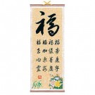 Chinese Calligraphy Wall Scroll - Fu