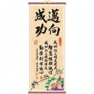Chinese Calligraphy Wall Scroll - Mai Xiang Cheng Gong