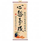 Chinese Wall Scroll (Xin Xiang Shi Cheng)