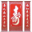 Shou / Longevity Dui-lian Set of Scrolls